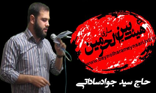 حاج سید جواد ساداتی